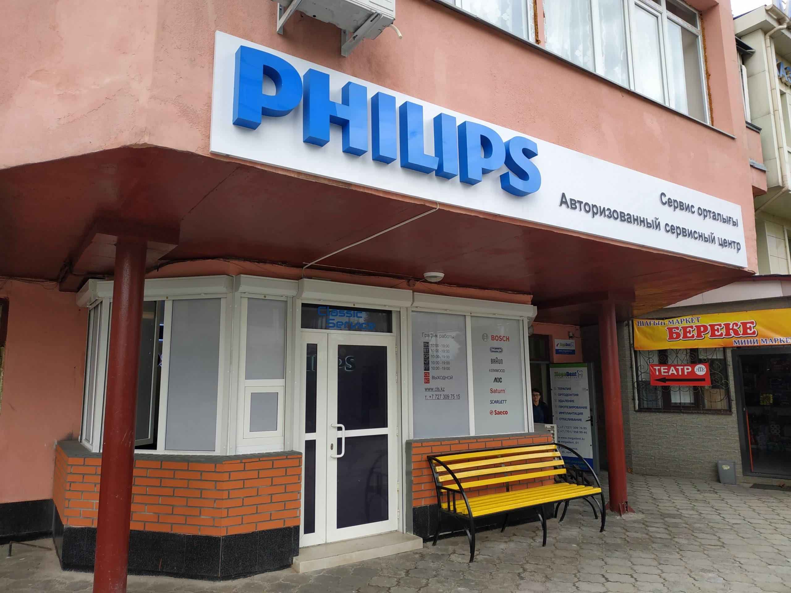 Премиальный сервисный центр Philips - Классик сервис